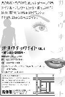 カヨウキョクナイト Vol.4 フライヤー ウラ